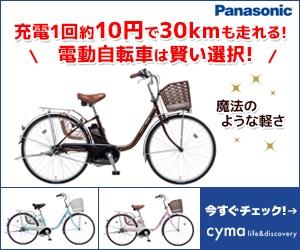 自転車通販 cyma(サイマ)