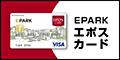E-PARKエポスカード