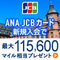 ANA JCBカード(ゴールドカード)