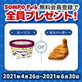 SONPO Park(無料会員登録)