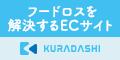 KURADASHI(クラダシ)のポイント対象リンク