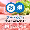 KURADASHI(クラダシ)