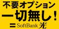 ソフトバンク光【株式会社ギガ・メディア】