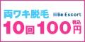 【両脇脱毛10回で90円〜】全国70店舗以上展開の脱毛サロン『ビー・エスコート』