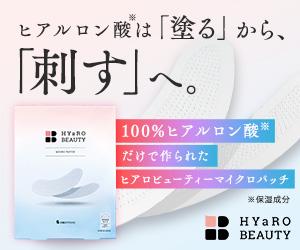防腐剤フリーヒアルロン酸100%配合【ヒアロビューティーマイクロパッチ】商品モニター