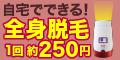 フォトEPC(脱毛&美顔器)