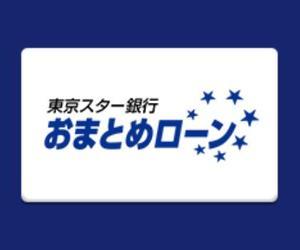 東京スター銀行 おまとめローン