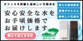 アイ・ステーション:日本の山水