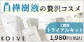 【KOIVE(コイヴ)】Moist SET
