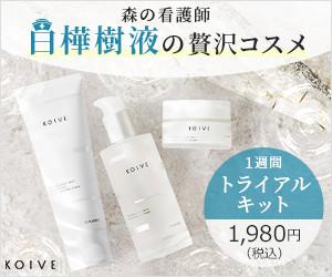 80%還元!【KOIVE(コイヴ)】ミネラルたっぷり!白樺樹液の化粧品