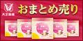 大正製薬【まとめ売り】黒糖大豆たんぱく(5袋セット)のポイント対象リンク