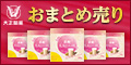 《大正製薬》【まとめ売り】黒糖大豆たんぱく_KD