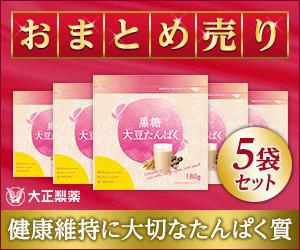 70%還元!【大正製薬】黒糖大豆たんぱく(まとめ売り)