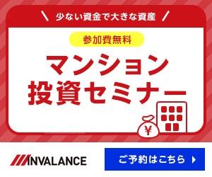 マネリー:インヴァランス投資セミナー