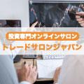 投資専門オンラインサロン トレードサロンジャパン