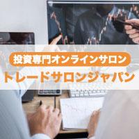 日本最大級【投資専門オンラインサロンTSJ(トレードサロンジャパン)】オンラインスクール参加モニター