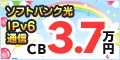 SoftBank 光【株式会社NNコミュニケーションズ】
