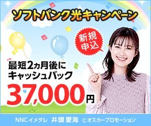 SoftBank光(NNコミュニケーションズ)