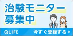【Qlife】治験モニター募集