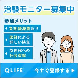 Qlife_治験モニター会員登録