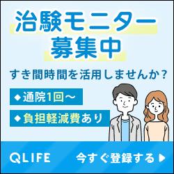 Qlife:治験モニター募集