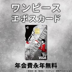 【ワンピース エポスカード】クレジットカード発行モニター