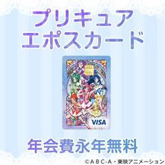 【プリキュア エポスカード】クレジットカード発行モニター