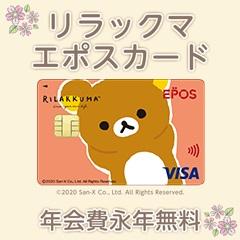 【リラックマ エポスカード】クレジットカード発行モニター