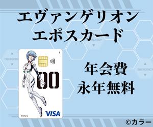 【エヴァンゲリオン エポスカード】クレジットカード発行モニター