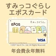 【すみっコぐらし エポスカード】クレジットカード発行モニター