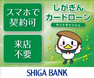 滋賀銀行:カードローン