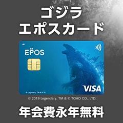 【ゴジラ エポスカード】クレジットカード発行モニター