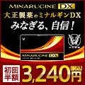【大正製薬】ミナルギンDX
