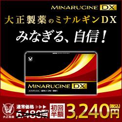 ミナルギンDX 定期購入