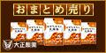大正製薬【まとめ売り】ビオフェルミン(R)乳酸菌サプリメント