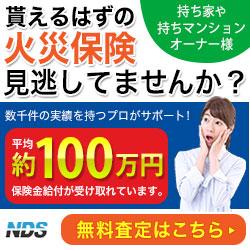 火災保険調査代行サービス【NDS】利用モニター