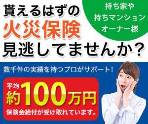 火災保険調査代行サービス【NDS】