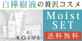 ☆KOIVE(コイヴ)『Moist SET』☆