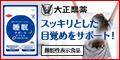 【大正製薬】睡眠サポートカプセル