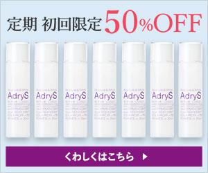 AdryS(アドライズ):定期購入
