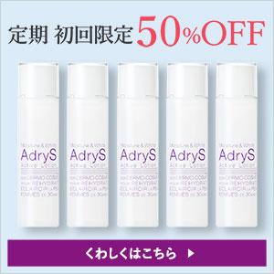 AdryS(アドライズ)定期