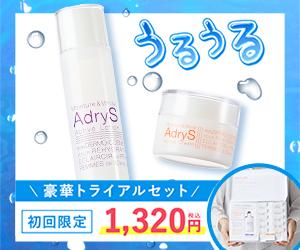 AdryS(アドライズ)トライアル