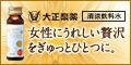 【大正製薬】ローヤルゼリープラセンタ【定期購入】