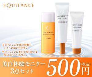 ホワイトエッセンス500円モニター