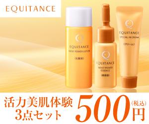 BPローション500円モニター