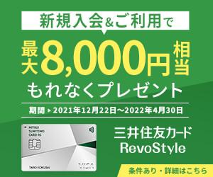 三井住友カード【RevoStyle(リボスタイル)】
