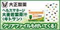 《大正製薬》ヘルスマネージ 大麦若葉青汁 キトサン【定期購入】