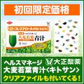 【大正製薬】ヘルスマネージ 大麦若葉青汁 キトサン