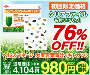 《大正製薬》HC_ヘルスマネージ 大麦若葉青汁 キトサン