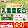 【大正製薬】ヘルスマネージ 乳酸菌青汁